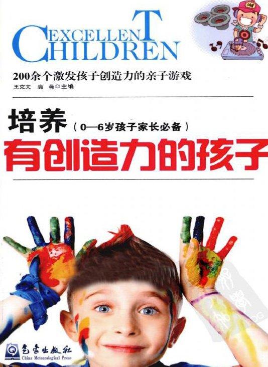 标题:培养有创造力的孩子  出版社: 气象出版社  作者:鹿萌 王克文