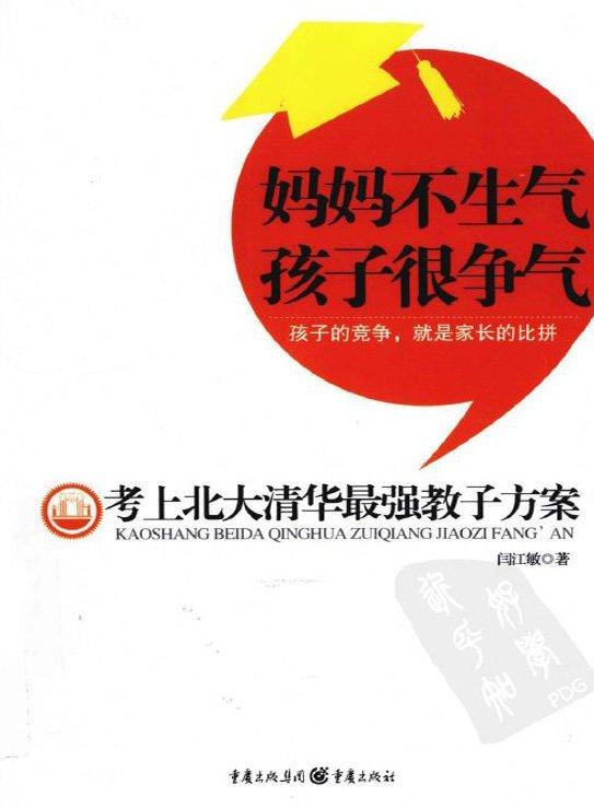 标题:妈妈不生气 孩子很争气  出版社: 重庆出版社  作者:闫江敏