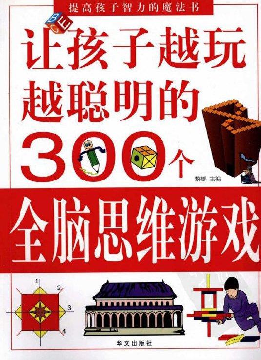 标题:让孩子越玩越聪明的  出版社:: 华文出版社  作者:黎娜