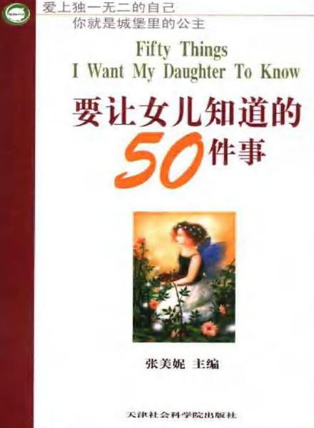 标题:要让女儿知道的50件事  出版社: 天津社会科学院出版社  作者:张美妮