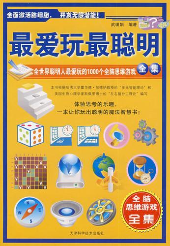 标题:最爱玩最聪明  出版社: 天津科学技术出版社  作者:武瑛娟
