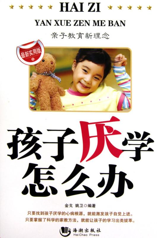 标题:孩子厌学怎么办  出版社: 海潮出版社  作者:金戈