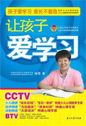 标题:让孩子爱学习  出版社: 石油工业出版社  作者:杨霞