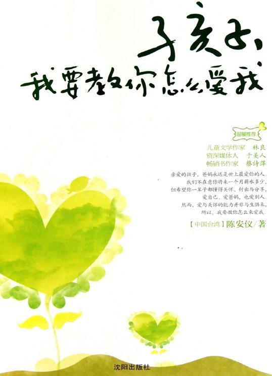 标题:孩子,我要教你怎么爱我  出版社: 沈阳出版社  作者:陈安仪
