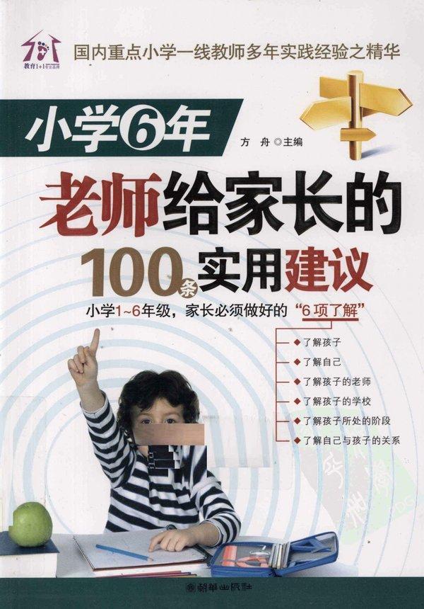 标题:小学6年级老师给家长  出版社: 朝华出版社  作者:方舟