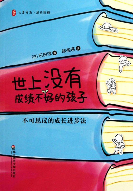 标题:世上没有成绩不好的孩子  出版社: 华东师范大学出版社  作者:石田淳