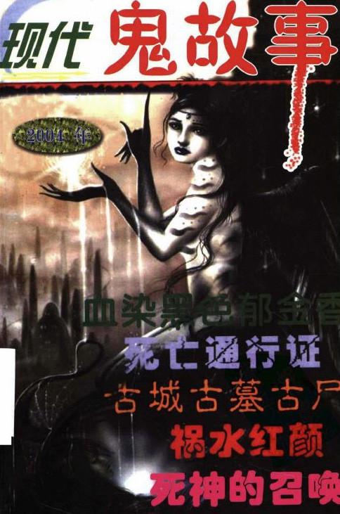 标题:现代鬼故事合订本  出版社:三环出版社\ 海南出版社  作者:佚名