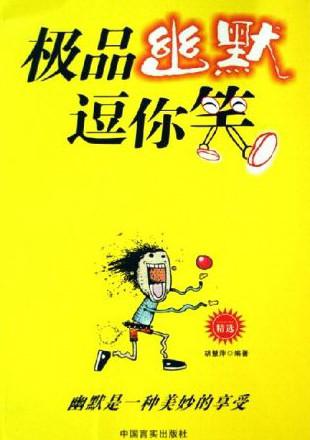 标题:极品幽默逗你笑  出版社: 中国言实出版社  作者:胡慧萍