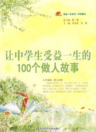 标题:让中学生受益一生  出版社: 华东师范大学出版社  作者:黄棋
