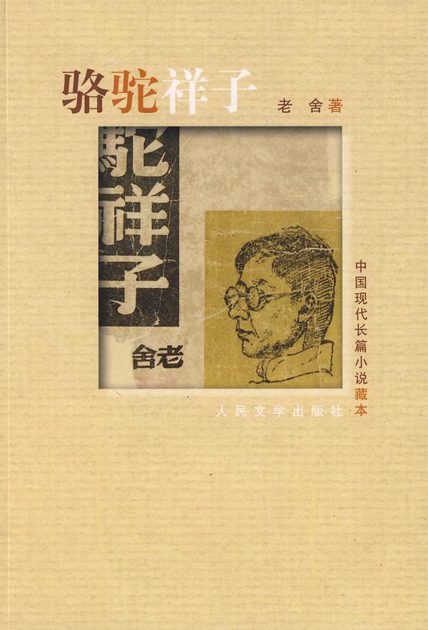 标题:骆驼祥子  出版社:人民文学出版社(文字版)  作者:老舍