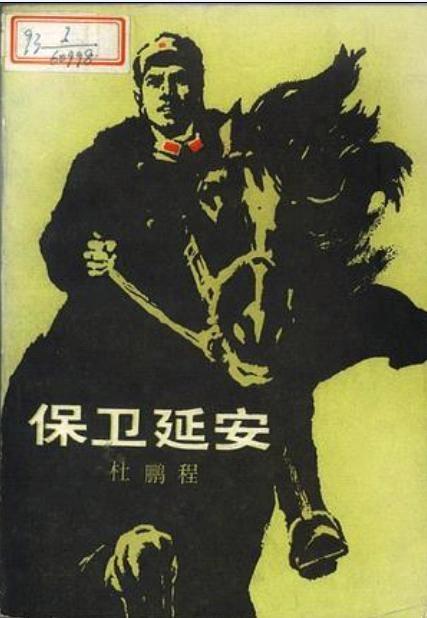 标题:保卫延安  出版社:人民文学出版社(文字版)  作者:杜鹏程