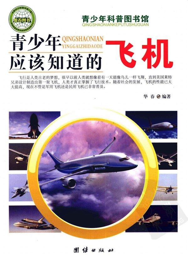标题:青少年应该知道的飞机  出版社: 团结出版社  作者:华春