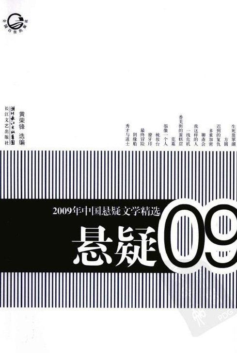 标题:2009年中国悬疑文学精选  出版社: 长江文艺出版社  作者:黄荣锋