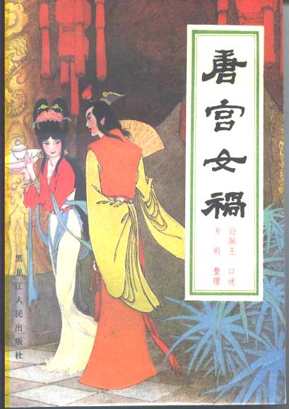 标题:唐宫女祸  出版社: 黑龙江人民出版社  作者:白佩玉