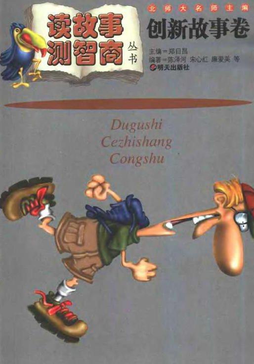 标题:创新故事卷  出版社: 明天出版社  作者:郑日昌