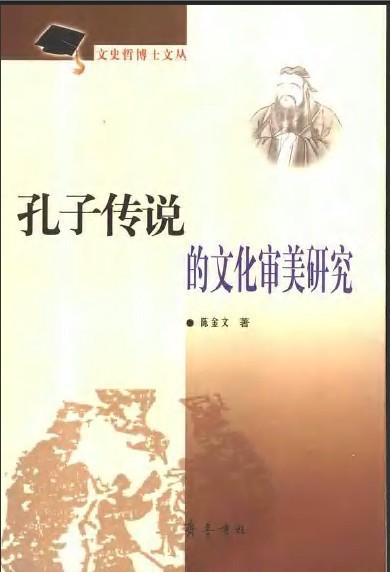 标题:孔子传说的文化  出版社:齐鲁书社  作者:陈金文