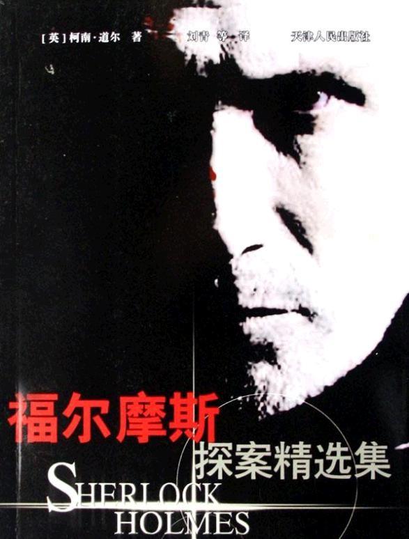 标题:福尔摩斯探案精选集  出版社: 天津人民出版社  作者:(英)柯南道尔