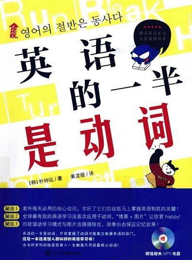标题:英语的一半是动词  出版社: 辽宁教育出版社  作者:朴钟远