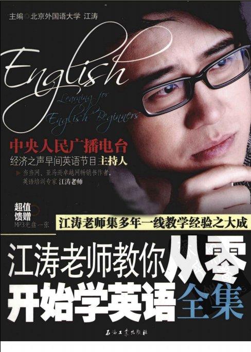标题:江涛老师教你从零开始  出版社: 石油工业出版社  作者:江涛