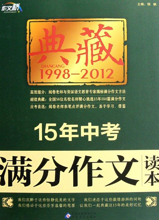 标题:15年中考满分作文读本  出版社:北京教育出版社  作者:程帆