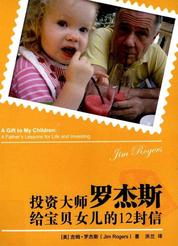 标题:投资大师罗杰斯  出版社: 中国青年出版社  作者:吉姆·罗杰斯 Jim Rogers