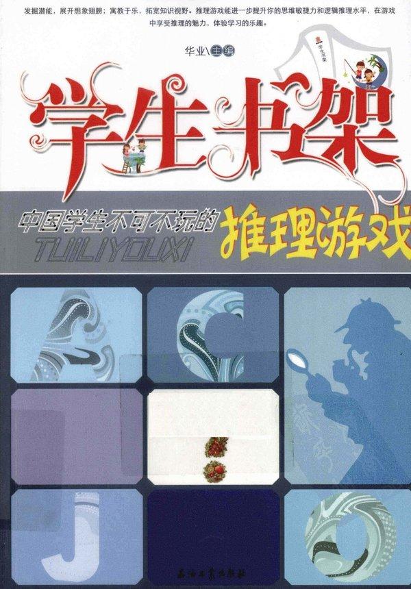 标题:中国学生不可不玩  出版社: 石油工业出版社  作者:华业