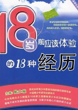 标题:18岁前应该体验的  出版社: 京华出版社  作者:陆士桢