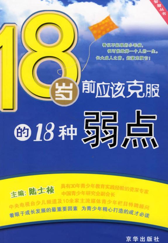 标题:18岁前应该克服的  出版社: 京华出版社  作者:陆士桢