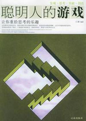 标题:聪明人的游戏  出版社:辽海出版社  作者:王硕