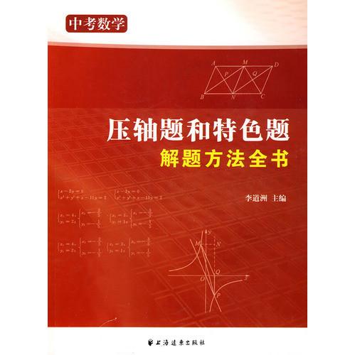 标题:中考数学压轴题和  出版社: 上海远东出版社  作者:李道洲