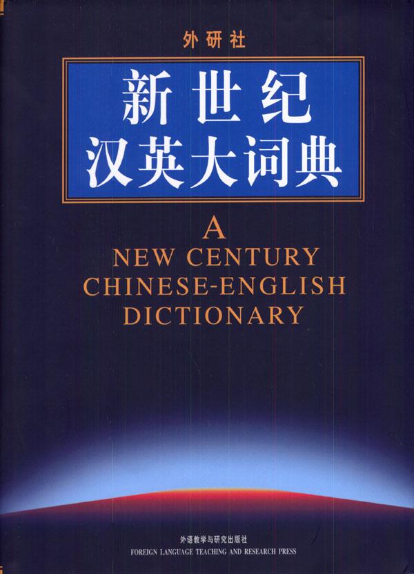 标题:新世纪汉英大词典PDF版  出版社: 外语教学与研究出版社  作者:主 编:惠 宇