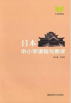标题:日本中小学课程与教学  出版社: 湖南师范大学出版社  作者:辛继湘