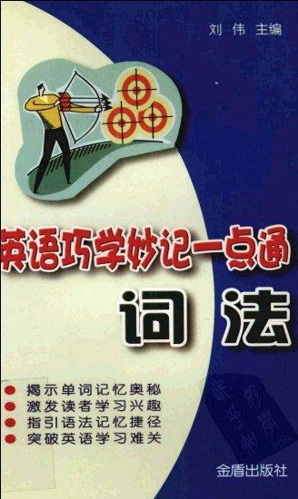 标题:英语巧学妙记一点通:  出版社: 金盾出版社  作者:刘伟