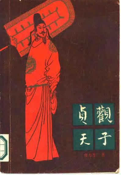 标题:贞观天子  出版社: 春风文艺出版社  作者:常万生