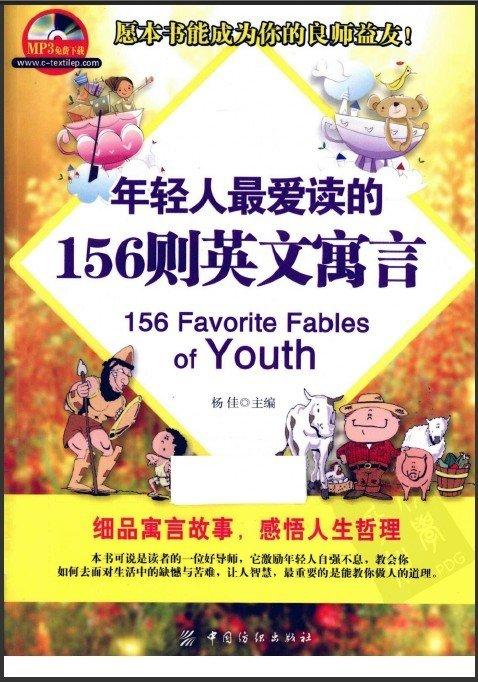 标题:年轻人最爱读的156则  出版社:: 中国纺织出版社  作者:杨佳