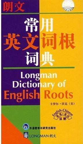 标题:朗文常用英文词根词典  出版社: 外语教学与研究出版社  作者:(美)沃克