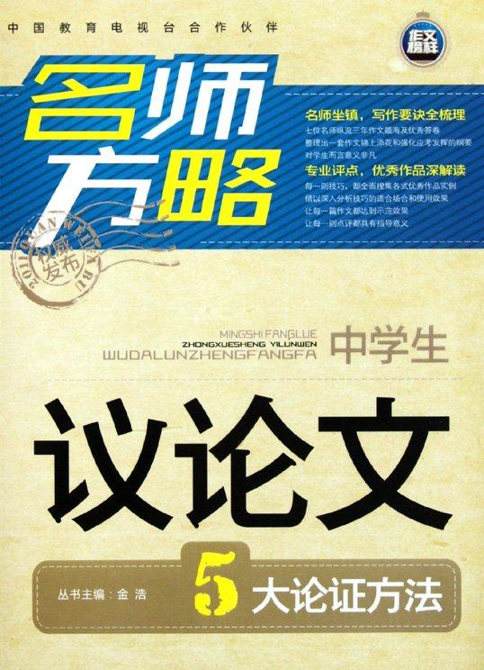 标题:中学生议论文  出版社: 吉林教育出版社  作者:金浩