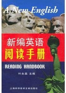 标题:新编英语阅读手册  出版社:不详  作者:叶永昌