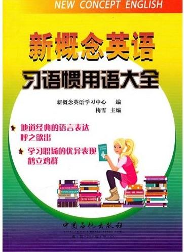标题:新概念英语:  出版社:中国石化出版社  作者: 梅雪