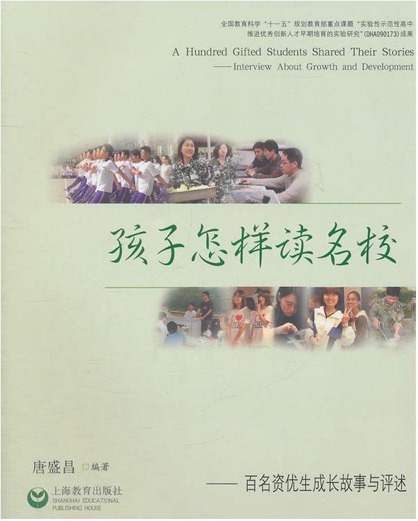 标题:孩子怎样读名校 :百名  出版社:上海教育出版社  作者:唐盛昌