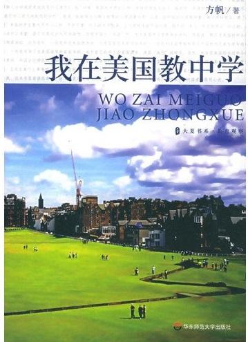 标题:我在美国教中学  出版社: 华东师范大学出版社  作者:方帆