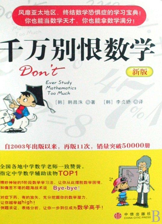 标题:千万别恨数学(新版)  出版社: 中信出版社  作者:韩昌洙