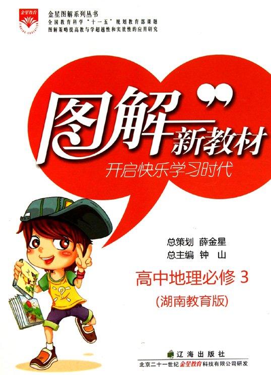 标题:图解新教材:高中地理  出版社:辽海出版社  作者:钟山