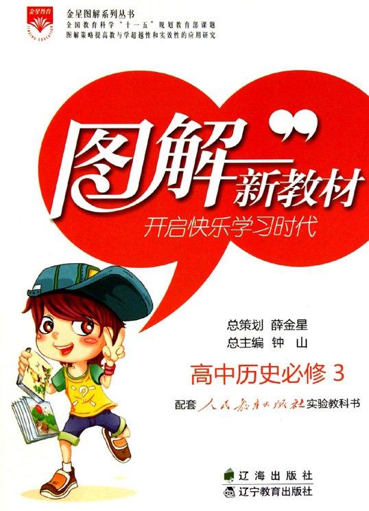 标题:图解新教材:高中历史  出版社:辽海出版社  作者:钟山