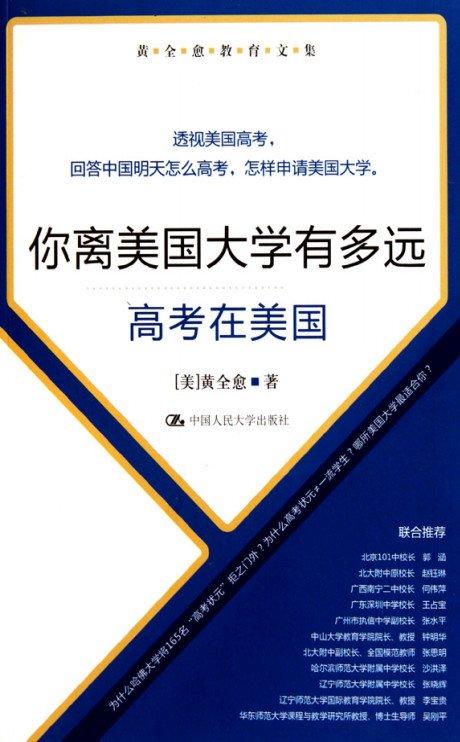 标题:你离美国大学有多远  出版社: 中国人民大学出版社  作者:(美)黄全愈