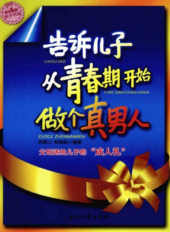 标题:告诉儿子从青春期开始  出版社: 石油工业出版社  作者:宗春山 钟淼淼