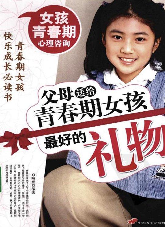 标题:父母送给青春期女孩  出版社:: 中国长安出版社  作者:石晓娜