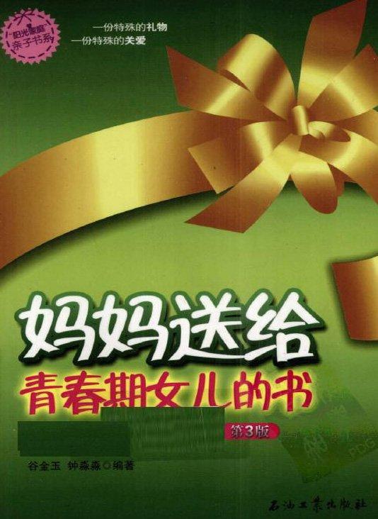 标题:妈妈送给青春期女儿的书  出版社: 石油工业出版社  作者:谷金玉 钟淼淼