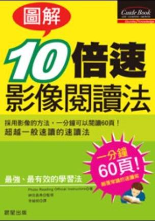标题:图解:10倍速影像阅读法  出版社: 晨星出版有限公司  作者:(日)神田昌典