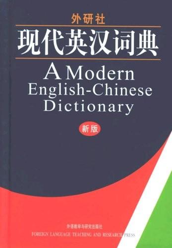 标题:外研社·现代英汉词典  出版社: 外语教学与研究出版社  作者:外研社辞书部